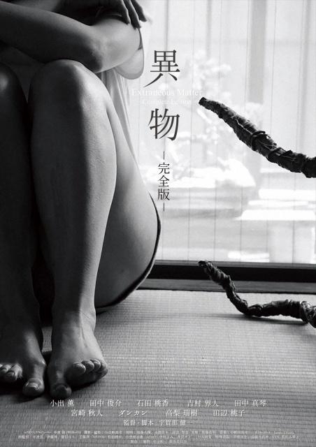 宇賀那健一監督最新作『異物 -完全版-』2021年劇場公開 (C)『異物-完全版-』製作委員会の画像
