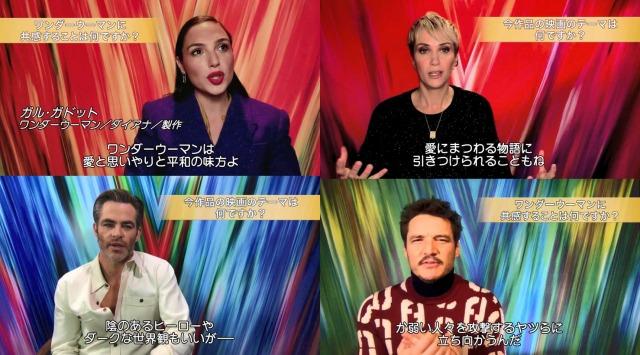 映画『ワンダーウーマン 1984』メインキャスト4人へのインタビューの画像