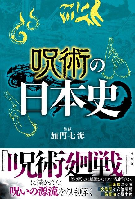 発売された考察本『呪術の日本史』の画像