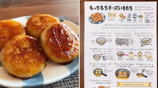 ツイッターで29万いいねを集めた、「もっちもちチーズいももち」(画像提供:@mainooyatsu)の画像