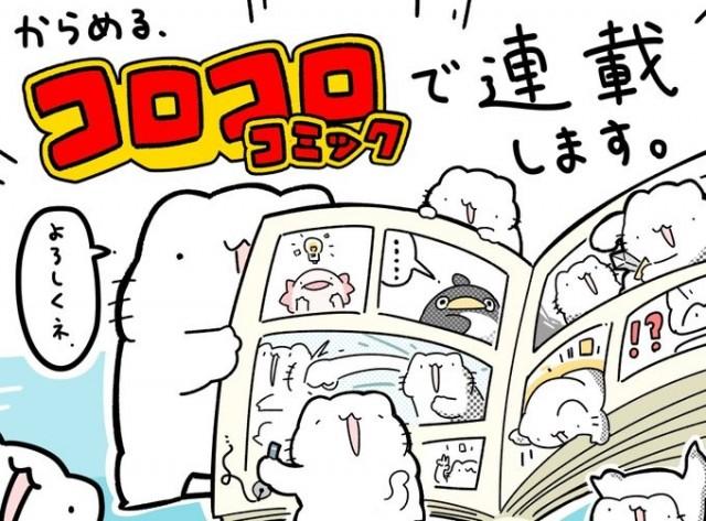 コロコロコミックで連載がスタートした漫画『からめる』の画像