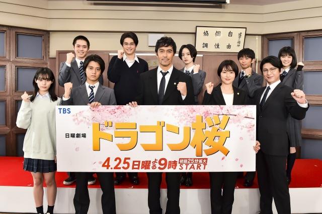 『ドラゴン桜』のキャスト陣 (C)TBSの画像