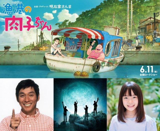 明石家さんまプロデュース劇場アニメ映画『漁港の肉子ちゃん』EDテーマはGReeeeN、主題歌は稲垣来泉が担当の画像