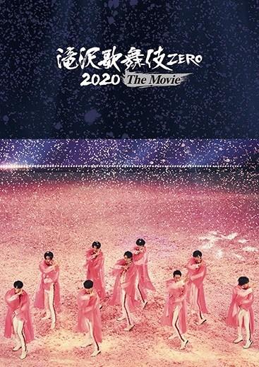 『滝沢歌舞伎 ZERO 2020 The Movie』(エイベックス・トラックス/4月7日発売)の画像