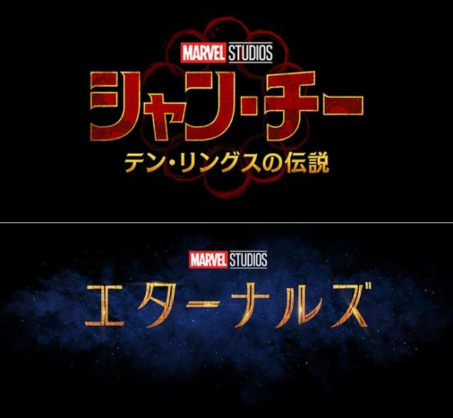 マーベル・スタジオの新作『シャン・チー/テン・リングスの伝説』が9月3日、『エターナルズ』が11月5日にそれぞれ劇場公開されることが決定 (C)Marvel Studios 2021の画像