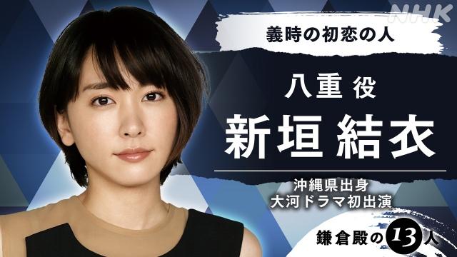 2022年大河ドラマ『鎌倉殿の13人』八重役で新垣結衣の出演が決定 (C)NHKの画像