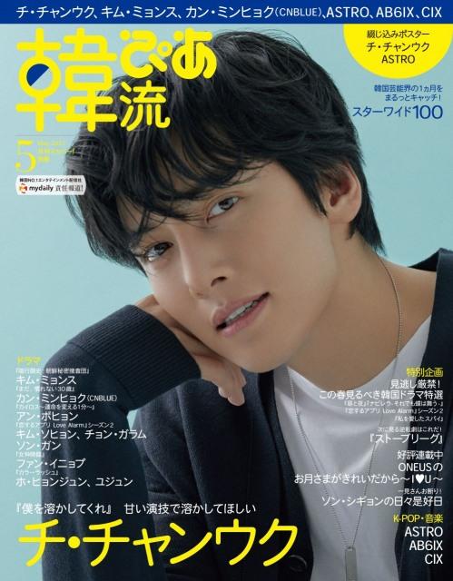 『韓流ぴあ』5月号(22日発売)の表紙巻頭に登場するチ・チャンウクの画像