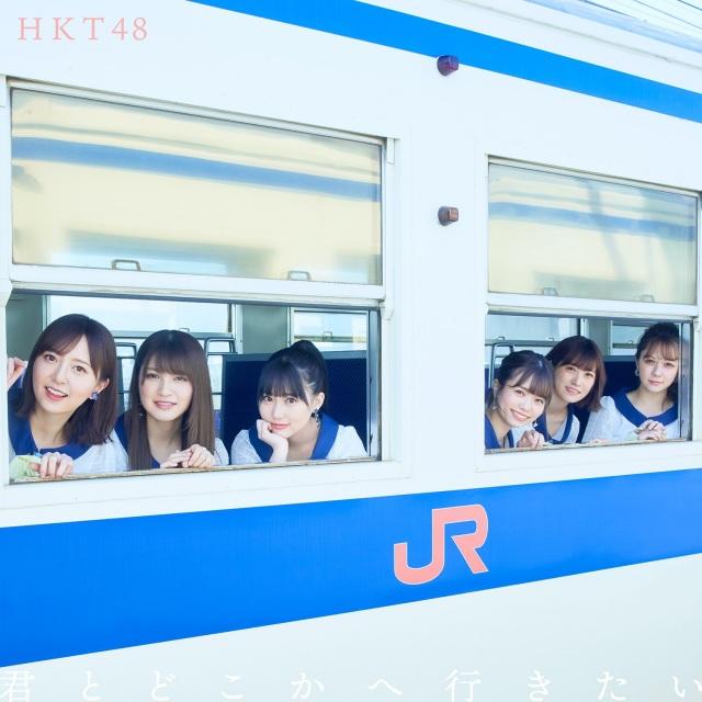 HKT48×JR九州がコラボ 14thシングル「君とどこかへ行きたい」通常盤Type Aジャケット写真(C)Mercuryの画像