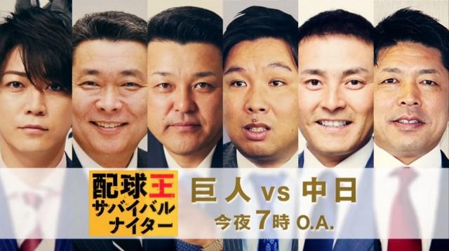 プロ野球中継「巨人×中日」特別企画『配球王 サバイバルナイター』が開幕 (C)日本テレビの画像