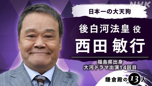2022年大河ドラマ『鎌倉殿の13人』後白河法皇役で西田敏行の出演が決定 (C)NHKの画像