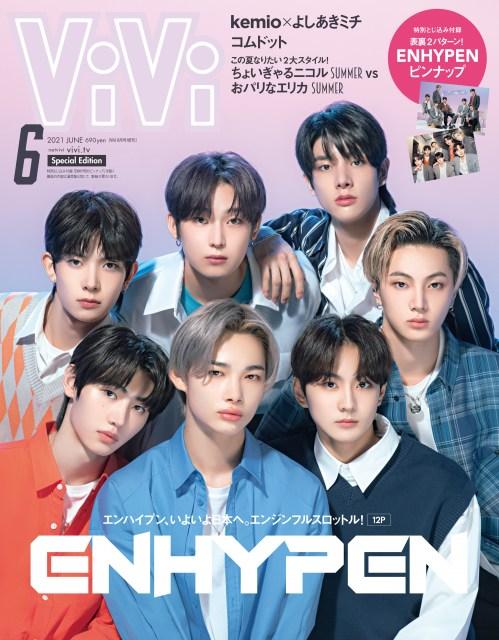 『ViVi』6月号特別版表紙に登場するENHYPENの画像