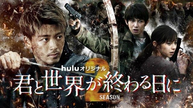 『君と世界が終わる日に』シーズン2、第3弾ビジュアル解禁(C)H J Holdings, Inc.の画像