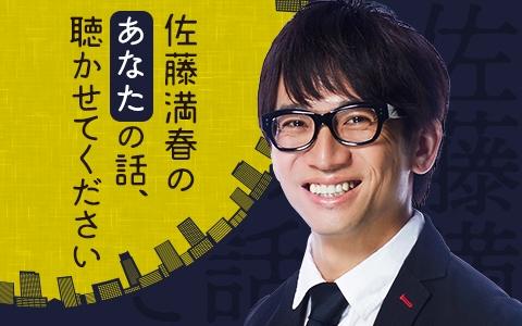佐藤満春のラジオ特番が第4弾(C)ニッポン放送の画像
