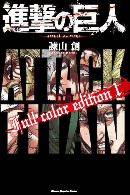 「進撃の巨人Full color edition」1巻書影の画像