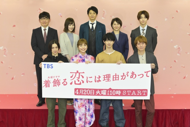 新ドラマ『着飾る恋には理由があって』記者会見の模様(C)TBSの画像