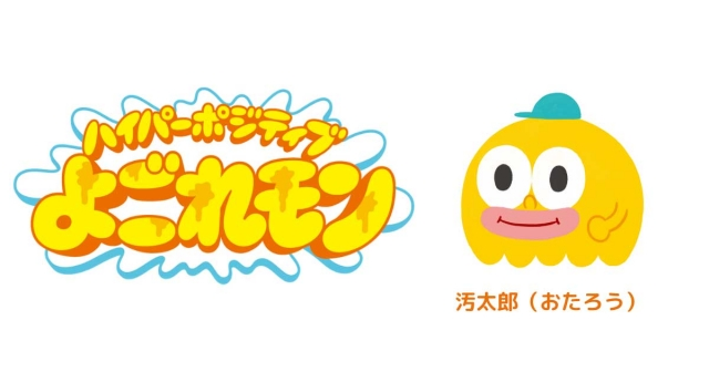 クリープハイプ尾崎世界観が作った楽曲から生まれたキャラクター・汚太郎が主人公のアニメコンテンツ『ハイパーポジティブよごれモン』フジテレビで4月18日スタート (C)ハイパーポジティブよごれモン (C)PLEXの画像
