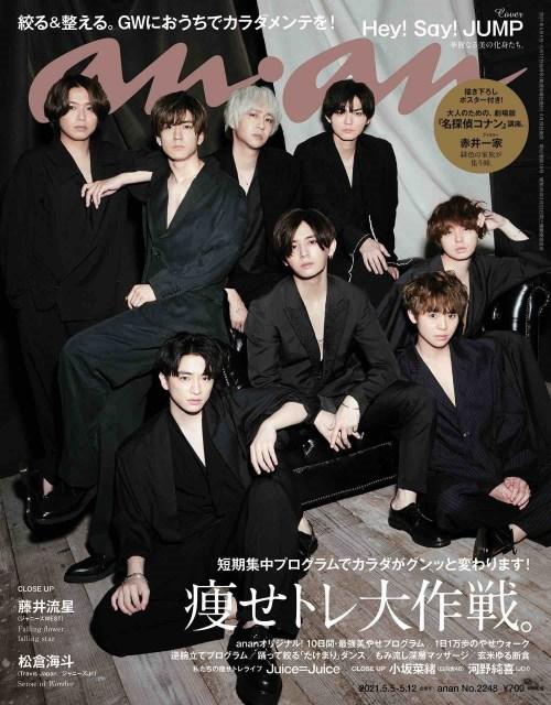 28日発売『anan』の表紙を飾るHey! Say! JUMP(C)マガジンハウスの画像