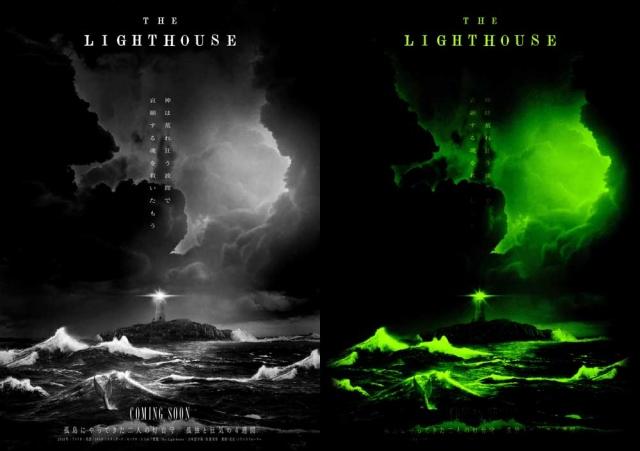 傑作スリラー『ライトハウス』7月9日公開。左が通常の状態、右が暗闇で見ると、光るチラシ。見つけたら超ラッキー! (C)2019 A24 Films LLC. All Rights Reserved.の画像