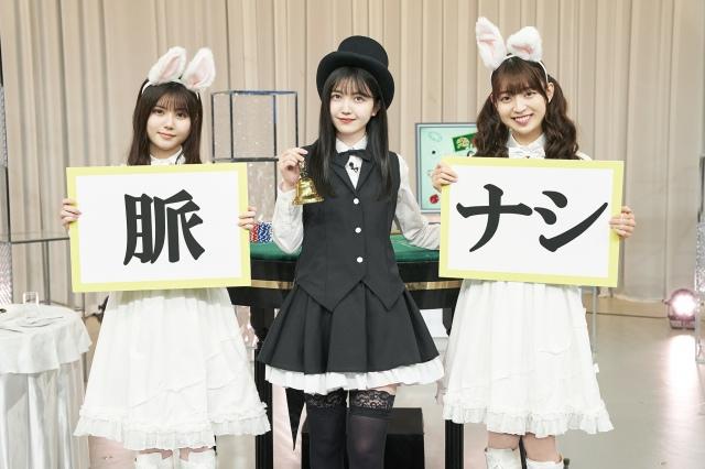 『ノギザカスキッツLIVE』の「恋のSHIO'S CASINO」 (C)NTV/乃木坂46合同会社の画像