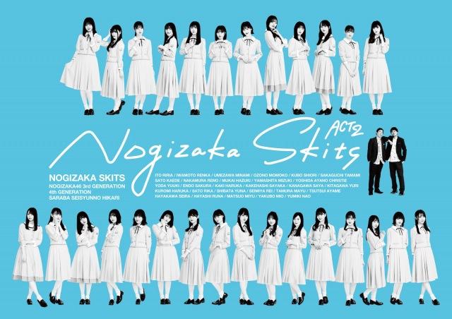 乃木坂46Blu-ray/DVD『ノギザカスキッツACT2 第1巻』(C)「ノギザカスキッツ ACT2 」製作委員会の画像