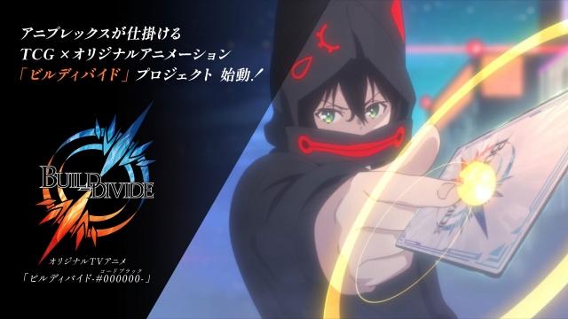 アニプレックス初のTCG×オリジナルTVアニメ企画「ビルディバイド」発表の画像