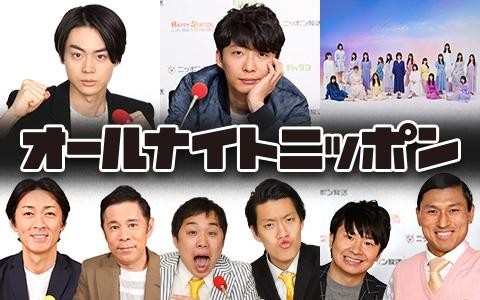 ニッポン放送『オールナイトニッポン』春のスペシャルウィークで豪華企画の画像
