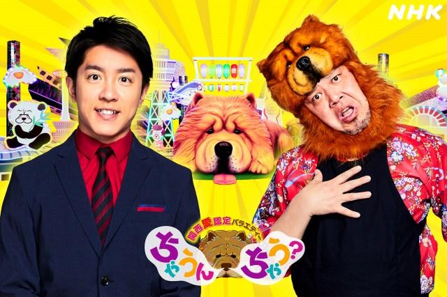 『関西愛認定バラエティー ちゃうんちゃう?』に出演する(左から)村上信五、くっきー!(C)NHKの画像