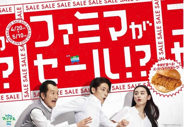 4月20日から5月10日まで全国店舗で実施される「ファミマがセール!?」の画像
