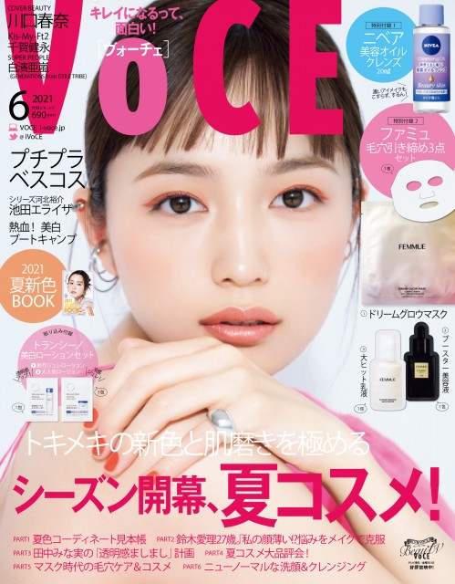『VOCE』6月号通常版表紙を飾る川口春奈の画像