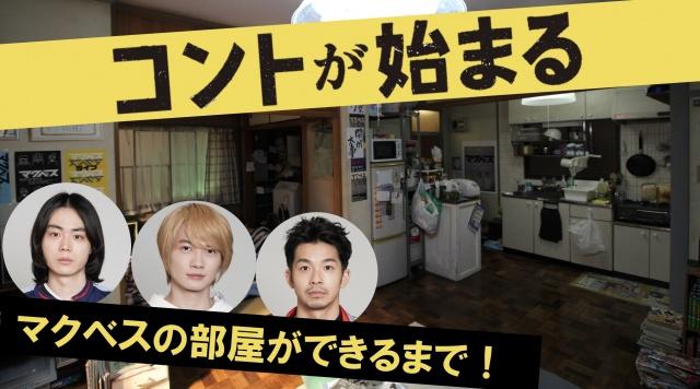 『コントが始まる』のセットができるまでを早回しで公開 (C)日本テレビの画像