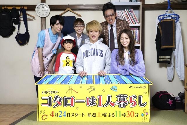 『コタローは1人暮らし』リモート記者会見の模様 (C)テレビ朝日の画像