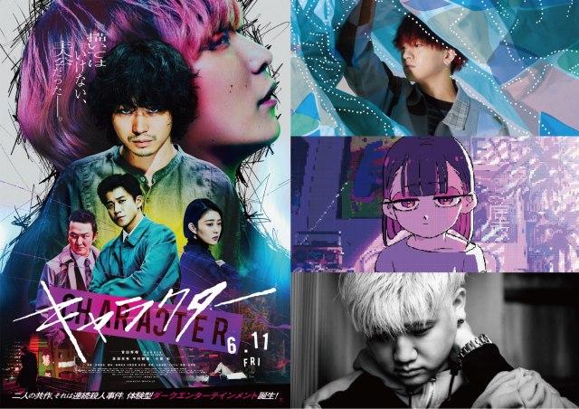 映画『キャラクター』主題歌「Character」はACAね(ずっと真夜中でいいのに。) ×Rin音 Prod by Yaffle (C)2021映画「キャラクター」製作委員会の画像