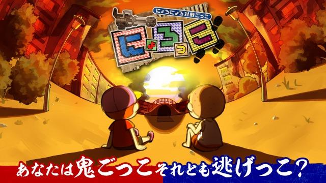 本田翼が開発に携わったゲーム『にょろっこ』(C)Honda Co., Ltd. Published by ForwardWorksの画像