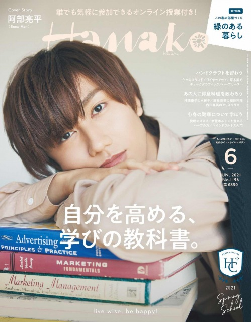 28日発売の『Hanako』表紙に登場するSnow Man・阿部亮平 (C)マガジンハウスの画像