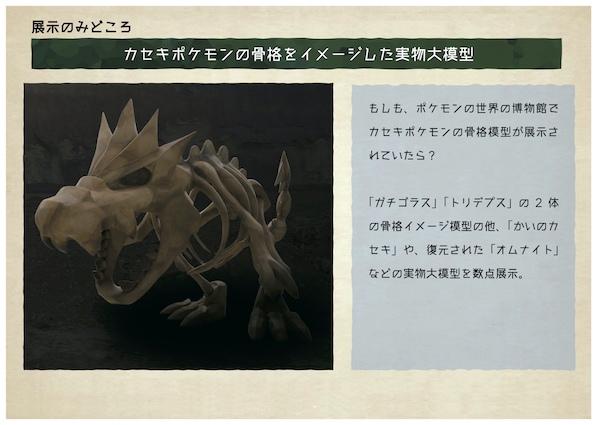 巡回展『ポケモン化石博物館』の開催が決定の画像