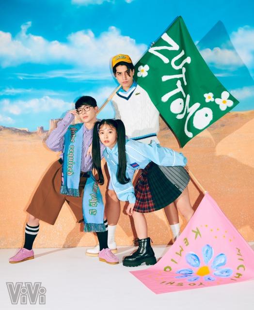 『ViVi』6月号に登場するkemio&よしあき&ミチの画像