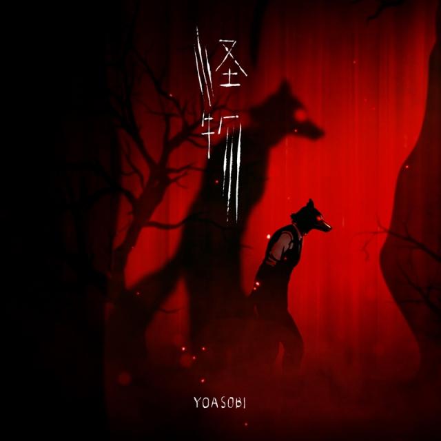 YOASOBI「怪物」(YOASOBI/2021年1月6日配信開始)の画像