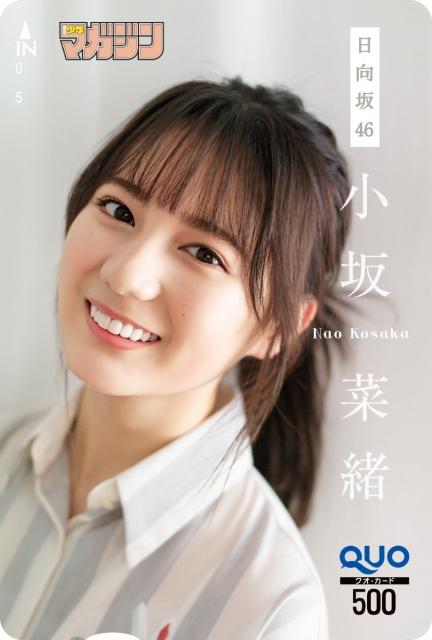 『週刊少年マガジン』21号の表紙を飾った日向坂46・小坂菜緒の画像