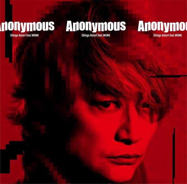 自身が主演したテレビ東京系ドラマ『アノニマス』主題歌の限定盤パッケージをリリースする香取慎吾の画像