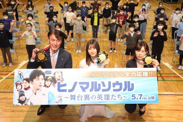 映画『ヒノマルソウル~舞台裏の英雄たち~』特別授業イベントに登場した(左から)西方仁也氏、小坂菜緒、吉泉賀子氏の画像