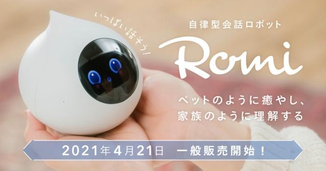 自立型会話ロボット『Romi』の画像