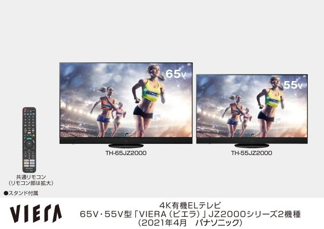 『VIERA(ビエラ)』シリーズ 最新モデルの画像