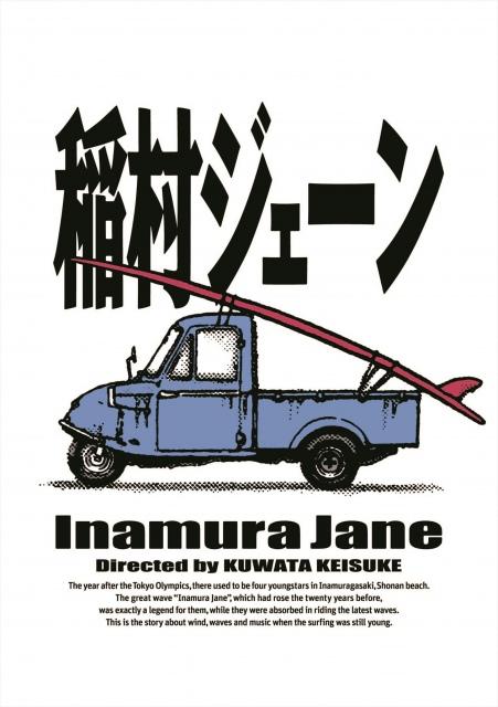 桑田佳祐 監督作品、伝説の音楽映画『稲村ジェーン』(1990年公開)30年の時を経て、初のBlu-ray&DVD化決定の画像
