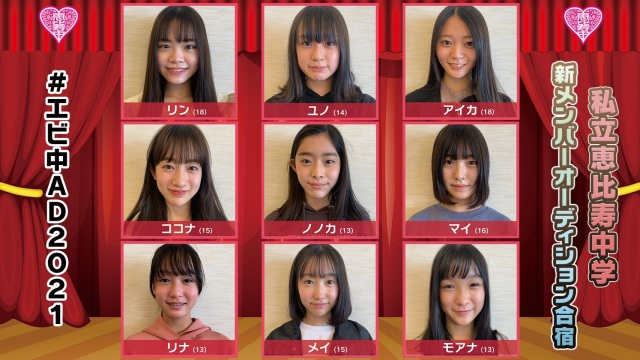 エビ中こと私立恵比寿中学新メンバーオーディション最終審査に進出した9人の画像
