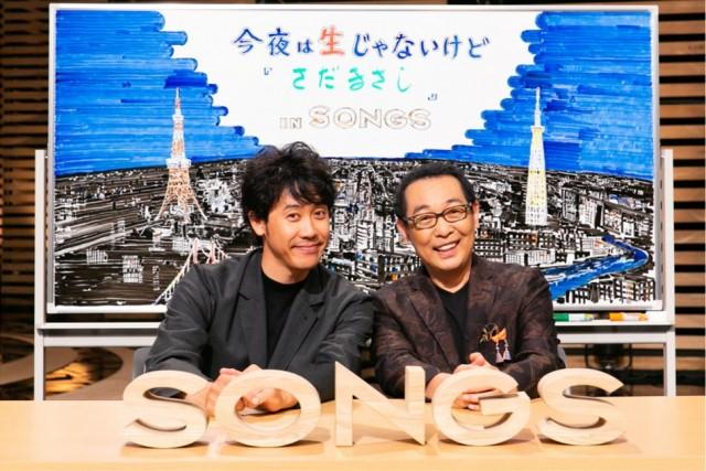 5月6日放送『SONGS』で「今夜は生じゃないけど『さだまさし』 in SONGS』企画再び(C)NHKの画像