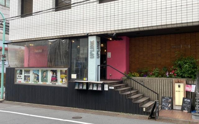 5月20日をもって閉館が決定したアップリンク渋谷(C)ORICON NewS inc.の画像