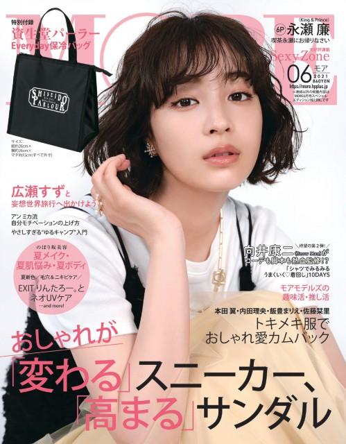 『MORE』6月号通常版表紙を飾る広瀬すずの画像