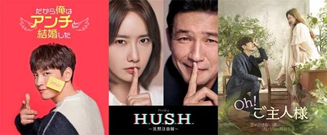 日本初上陸の韓国ドラマ3作品をAmazonプライム・ビデオで独占配信の画像