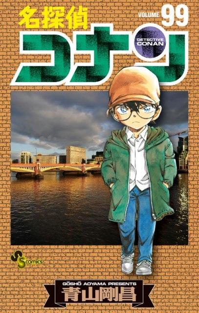 『名探偵コナン』99巻(小学館)の画像