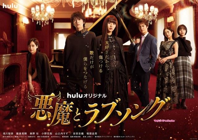 Huluオリジナル『悪魔とラブソング』(6月19日から全8話一挙独占配信)メインビジュアル (C)HJホールディングス